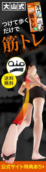 大山式スポーツ