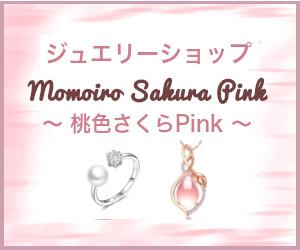 〜 セレクトショップ 桃色さくらPink 〜 桃色やさくら柄の商品を扱うオンライン専門ショップです。 ガーリーなファッションアイテムから普段使いしたいピンク色のかわいいグッズをたくさん用意しました。