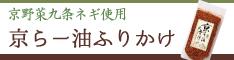 京らー油ふりかけ(九条ねぎ入り) l 京都の七味処 おちゃのこさいさい