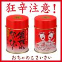激辛を超えた一味・七味「舞妓はんひぃ~ひぃ~」 l 京都の七味処 おちゃのこさいさい