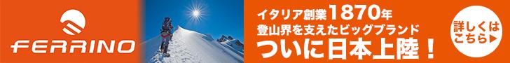 Ferrino(フェリーノ)<br /> 創業1870年登山ビッグブランド、日本上陸!
