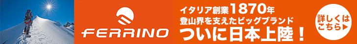 Ferrino(フェリーノ) 創業1870年登山ビッグブランド、日本上陸!