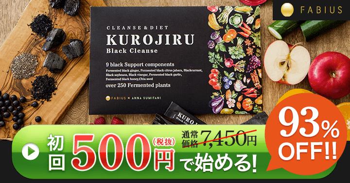 FABIUS_ファビウス_黒汁_KUROJIRU_ラクトクコース