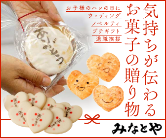 「ありがとう」気持ちが伝わるギフト菓子・かわいいお菓子の専門店「みなとや」
