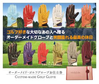 ゴルフ好きな、大切なあの人へ贈る オーダーメイドゴルフグローブと笑顔溢れる最高の休日 オーダーメイドギフト・TSUNAGARI