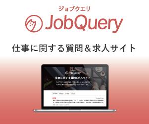 仕事に特化したQ&Aサイト
