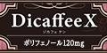 DicaffeeX購入はこちらから