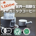 農園直輸入の世界一高額と言われるオーガニックなコーヒー豆をお届け。