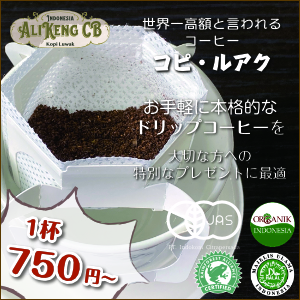 世界一高額と言われるコーヒー。オーガニック豆を農園直輸入でお届け。