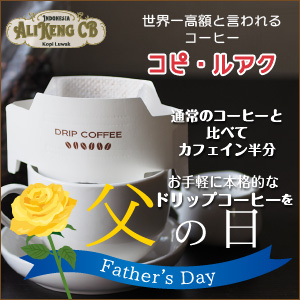 世界一高額なコーヒーを父の日のプレゼントに