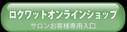 ロクワットオンラインショップ_サロンお客様専用入口