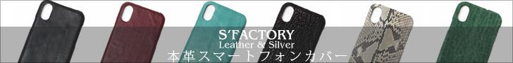 メンズ革小物通販S'FACTORYのレザースマートフォンカバー