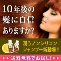 10年後の髪に自信ありますか?送料無料のプリモディーネプレミアムACシャンプー