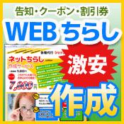 WEBチラシはランディングページとしても印刷やプリントアウトにも対応したお得な宣伝ツールです