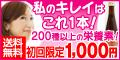 200種以上の成分を含み、すっきりとして飲みやすい!フィネスの【豊潤サジー】初回限定トライアル!