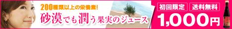 【初回限定トライアル】送料無料1,000円!フィネスの黄酸汁は濃厚果汁