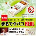 大人気禁煙グッズ!禁煙するならニコチンゼロの花シガーカット