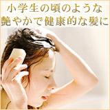 天然植物オイルの力で、頭皮にも環境にも優しい<br>無添加石鹸シャンプー&ビネガーハーブリンス