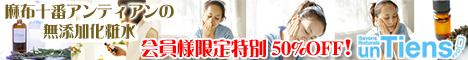無添加化粧水「アンティアン ウォーター ラベンダー」(100ml+300ml詰め替え用)【会員様限定50%OFF】