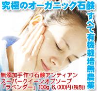すべて有機栽培無農薬の植物原料使用・究極のオーガニック手作り洗顔石鹸