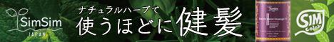 セサミオイルベースの「美活力アップ」自然派スキンケア商品