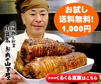 【送料無料1,000円】お口でとろぉ~り♪ホロホロやわらかいくるくる煮豚!豚丼やラーメンにも