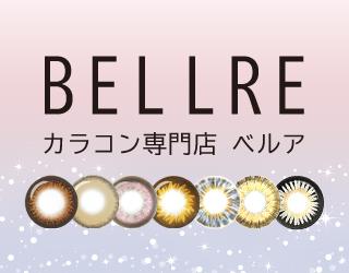 カラコン専門店bellre 全品2980円!