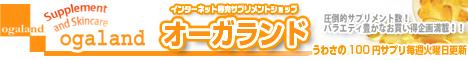 サプリメントショップオーガランド 毎週火曜日100円サプリ更新!