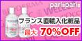 フランス発信のコスメサイト。BIODERMA・NUXEなどの超人気コスメブランドが最大70%OFF!