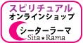 スピリチュアルインド雑貨SitaRama(シーターラーマ)