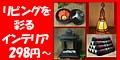 アジアン雑貨とインテリア家具の決定版−癒しリビング専門店のAJUKAJUの売り上げランキングへ