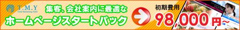 EC:468x60 ホームページスタートパック株式会社TMY
