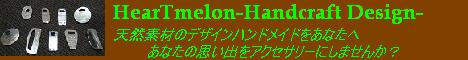 HearTmelon-Handcraft Design-<br />天然素材のデザインアクセサリーをあなたへ