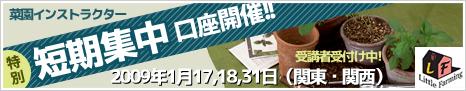 菜園インストラクター短期養成講座(関西地区11月1,2,3日)