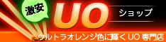 ウルトラオレンジ色に輝く超高輝度ライトスティックUO専門店。コンサート、イベントで大活躍のUOが激安!