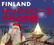 フィンランドのサンタクロース村から届く、サンタクロースからの手紙です。