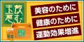 美容と健康に1日1本飲む玉葱、1本180円、30本セットなら送料無料!