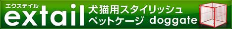 犬猫用スタイリッシュペットケージ・ドッグゲート エクステイル