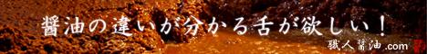 日本各地の伝統的手法で造られた天然醸造醤油を紹介しています。