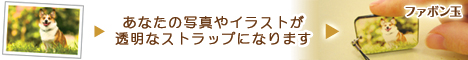 透明な携帯ストラップ【ファボン玉】