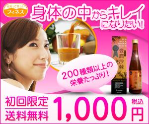 初回限定【トライアル】送料無料1,000円!フィネスの黄酸汁は濃厚果汁