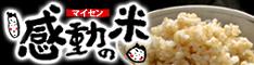 常識破りのおいしい玄米。安全で安心して玄米食を。残留農薬ゼロの玄米