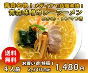 テレビ雑誌で紹介され青森名物。濃厚まろやかスパイシー!な味噌カレーミルクラーメン。2人前特価525円。