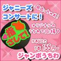 ジャニーズコンサートに『ジャンボうちわ』オリジナルでファンサをGET!10本以上で1本155円〜。オーダー可