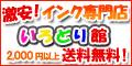 色が選べる激安インク専門店。品揃え豊富!2,000円以上で送料無料!迅速発送!早い・安い・安心・丁寧!