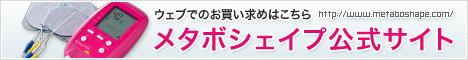 メタボシェイプ公式サイト