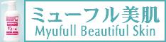 ミューフル美肌 肌をより健康で美しく・・・