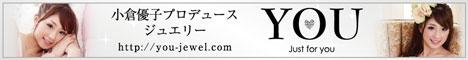 小倉優子企画デザイン!恋する女性に贈るダイヤモンドたっぷりのキュートなジュエリーブランド!