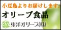 小豆島よりオリーブオイル、オリーブ食品をお届け。オリーブ専門店「トレア」【東洋オリーブ】