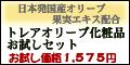 小豆島オリーブ果実エキス配合の「無添加化粧品」トレアオリーブ化粧品お試しセット【東洋オリーブ】
